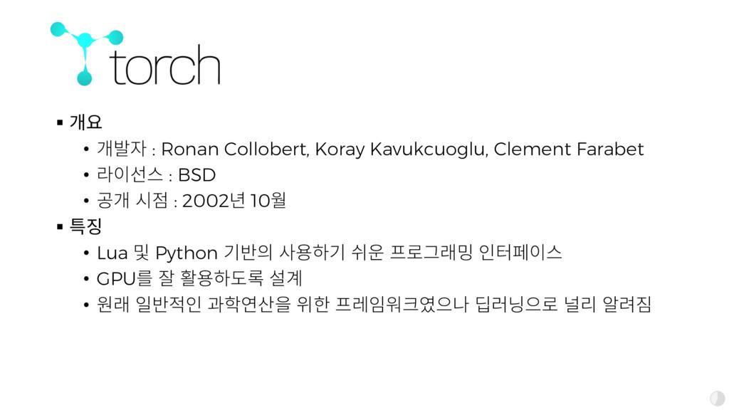 Torch § 맪푢 • 맪짪핞 : Ronan Collobert, Koray Kavuk...