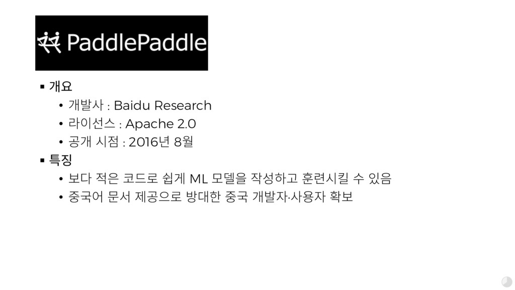 PaddlePaddle § 맪푢 • 맪짪칺 : Baidu Research • 않핂컮큲...