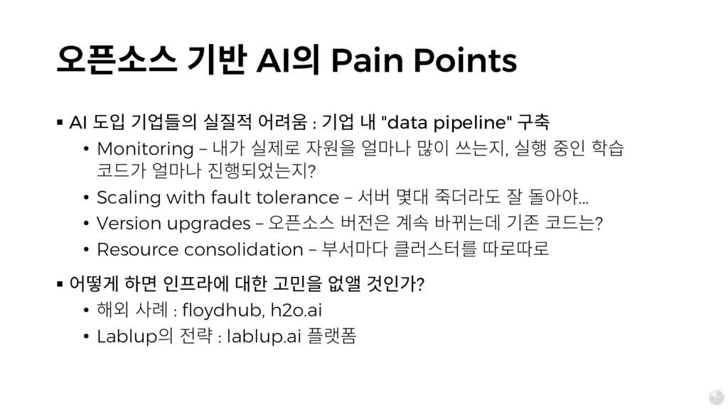 폲콚큲 믾짦 AI픦 Pain Points § AI 솒핓 믾펓슲픦 킲힖헏 펂엲풎 : ...