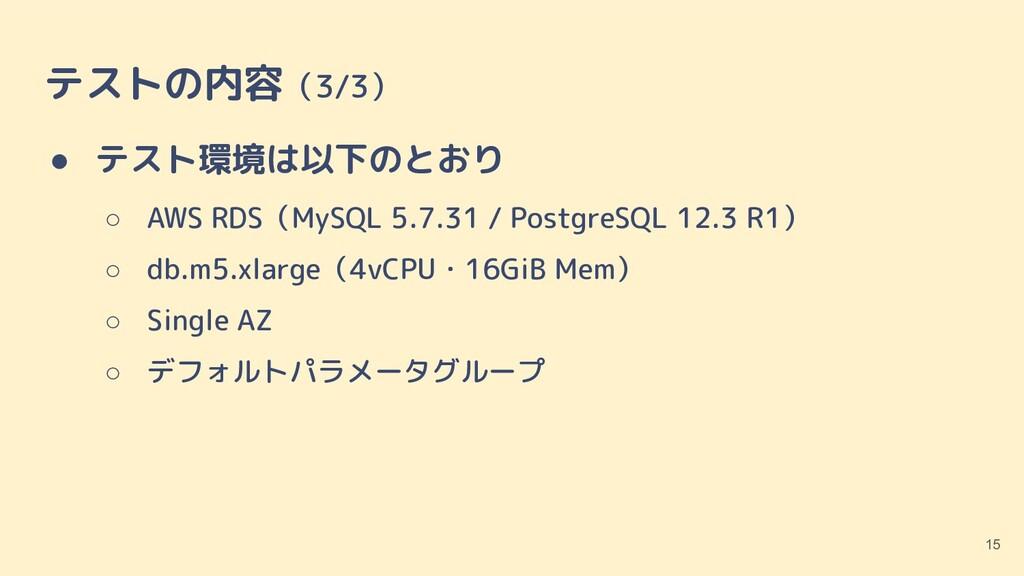 テストの内容(3/3) ● テスト環境は以下のとおり ○ AWS RDS(MySQL 5.7....