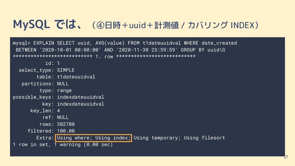 mysql> EXPLAIN SELECT uuid, AVG(value) FROM t1d...