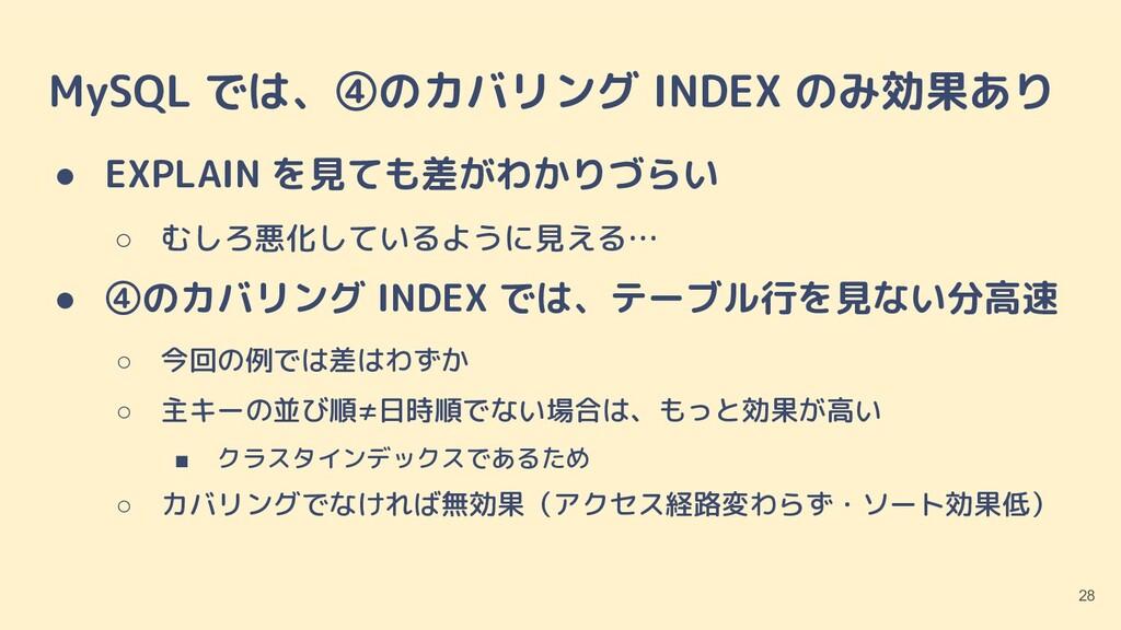 MySQL では、④のカバリング INDEX のみ効果あり ● EXPLAIN を見ても差がわ...