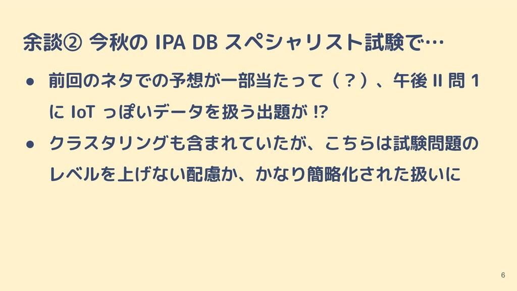 余談② 今秋の IPA DB スペシャリスト試験で… ● 前回のネタでの予想が一部当たって(?...