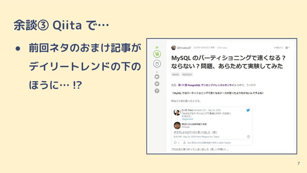 余談③ Qiita で… ● 前回ネタのおまけ記事が デイリートレンドの下の ほうに… !? 7