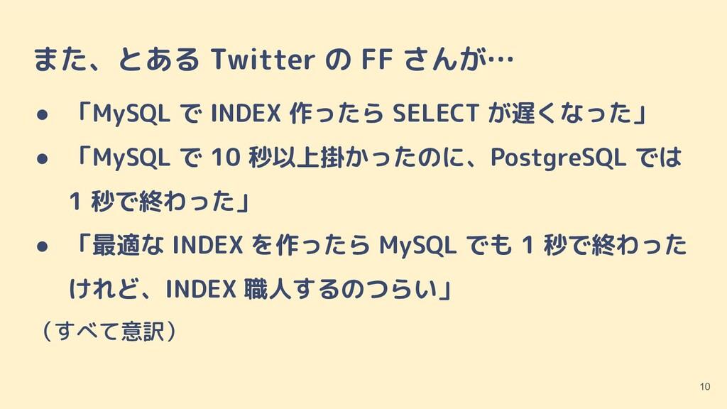 また、とある Twitter の FF さんが… ● 「MySQL で INDEX 作ったら ...