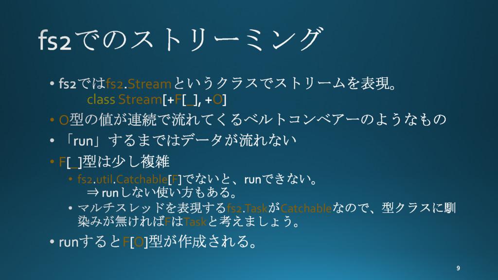fs2 Stream class Stream F _ O • O • F _ • fs2 u...