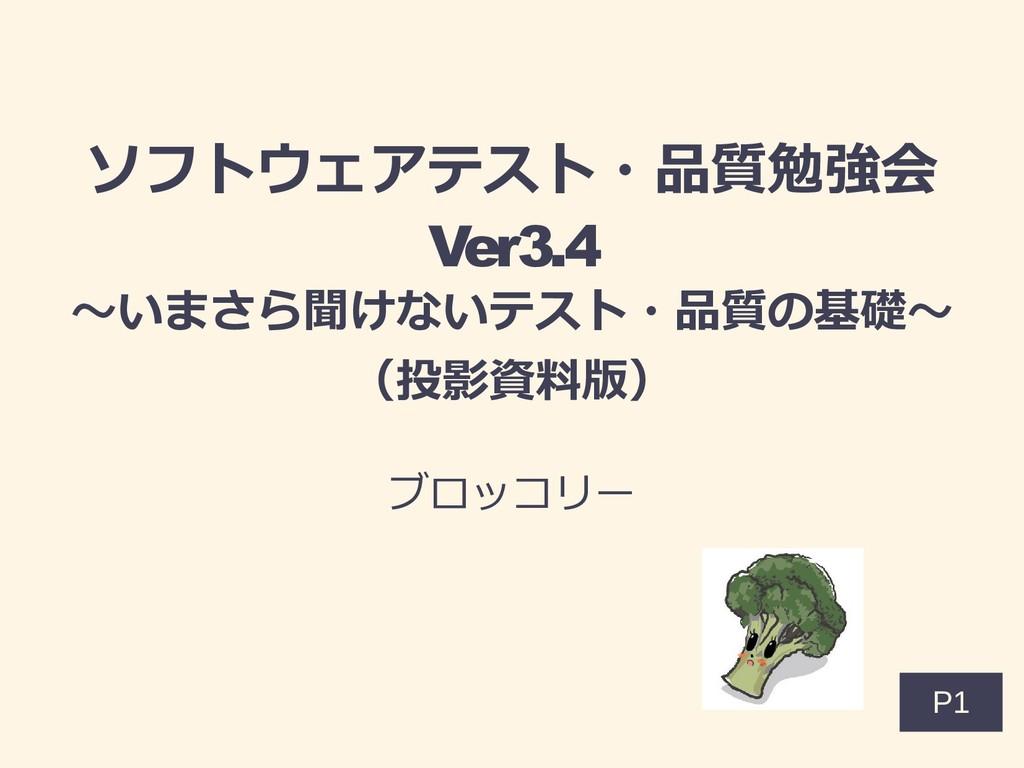 ソフトウェアテスト・品質勉強会品質勉強会 Ver3.4 〜いまさら聞けないテスト聞けないテスト...