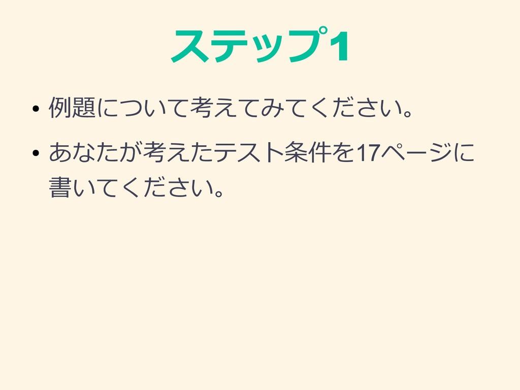 ステップ1 ● 例えば、人命に関題について考えてに参加してくださついて考えないこと!えてみてく...