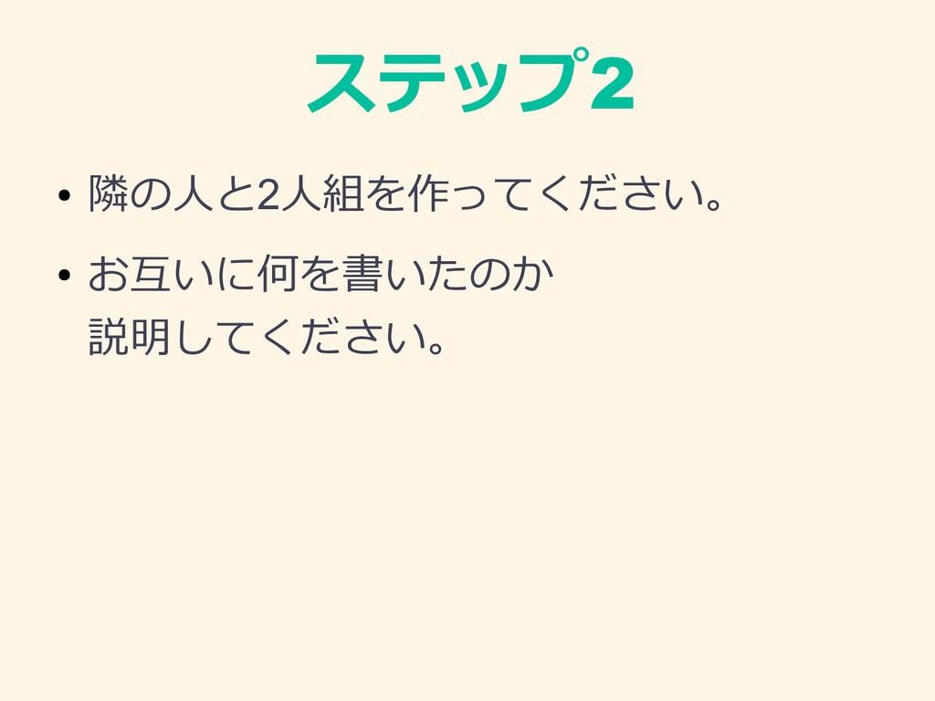 ステップ2 ● 隣の人との人と2人組を作ってくださを見て興味を持っ作るのかってください。 ● ...