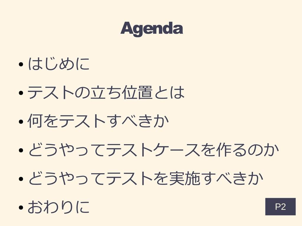 Agenda ● はじめに参加してくださ ● テストの立ち位置とはち位置とは位置とはとは ● ...