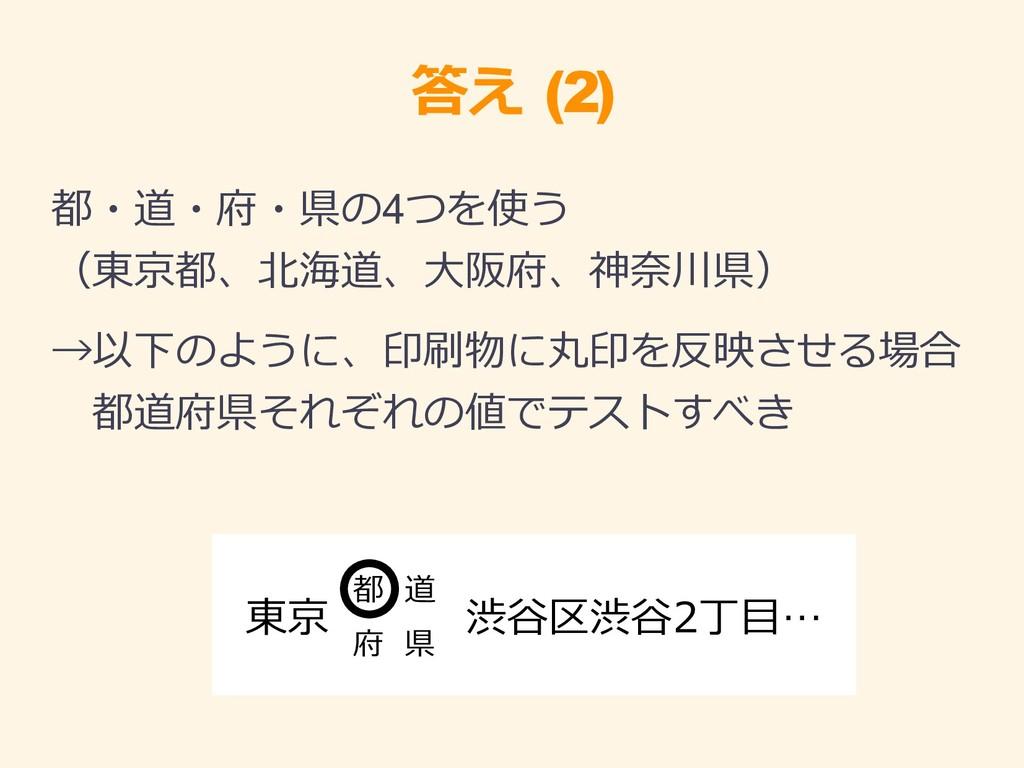 答え え (2) 都・道・府・県の項目についての4つを見て興味を持っ使い続けると虫もう (社内...