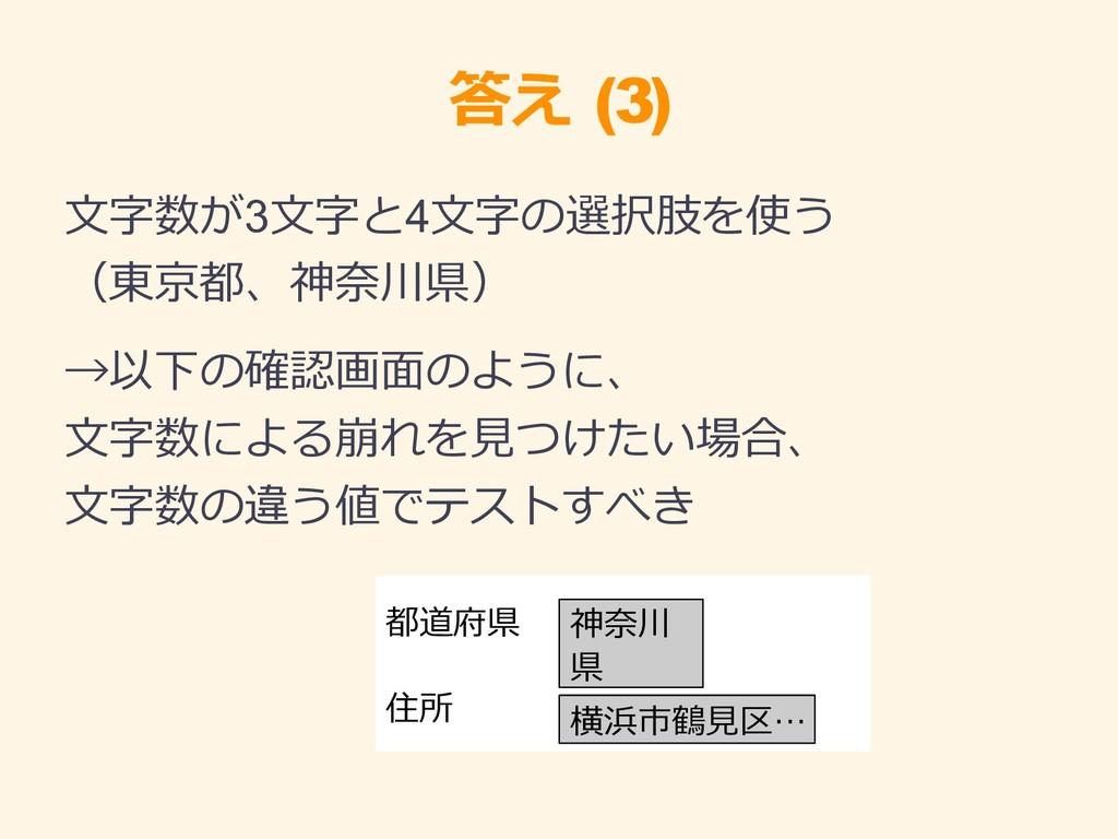 答え え (3) 文字数テストは不可能が3文字と4文字の選択肢をテストしますを見て興味を持っ使...