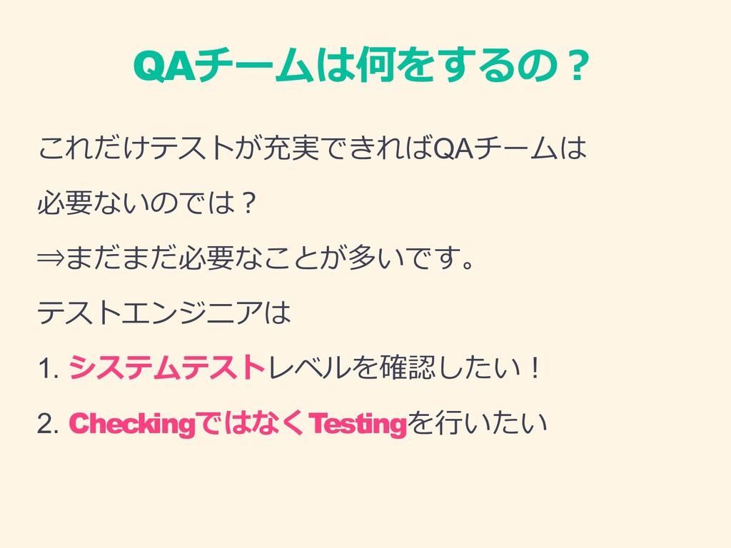 QAチの例ームを書いていませは何か?をす内容は…るの? これだけ用にカスタマイテストが充実でき...