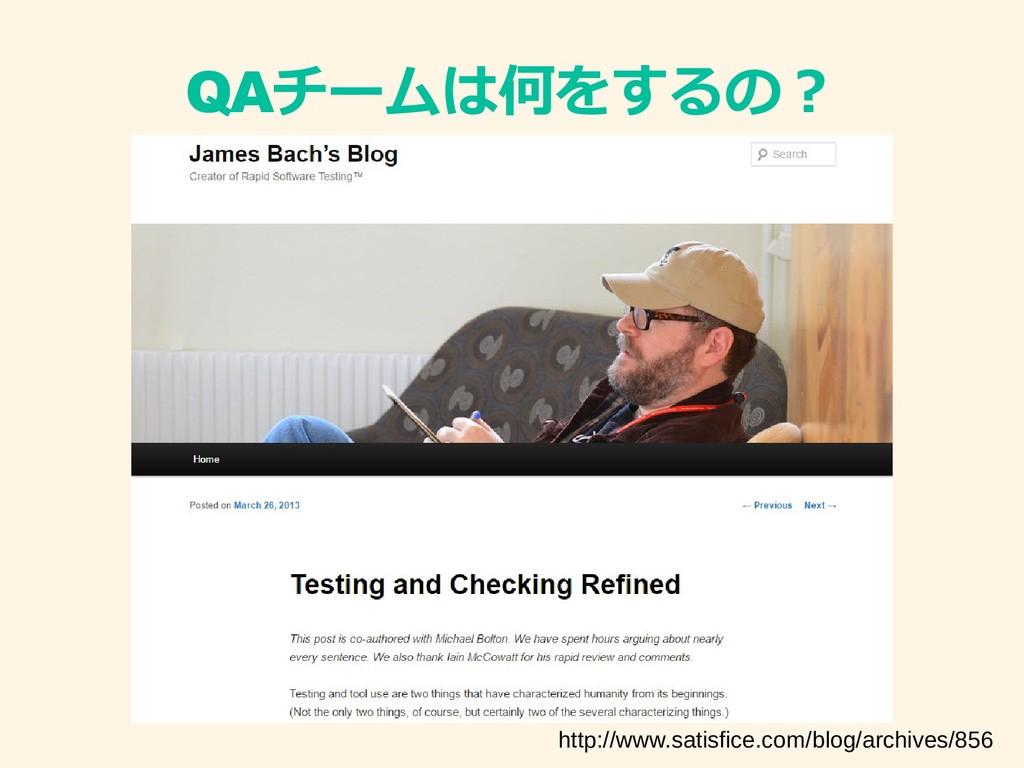 QAチの例ームを書いていませは何か?をす内容は…るの? http://www.satisfic...