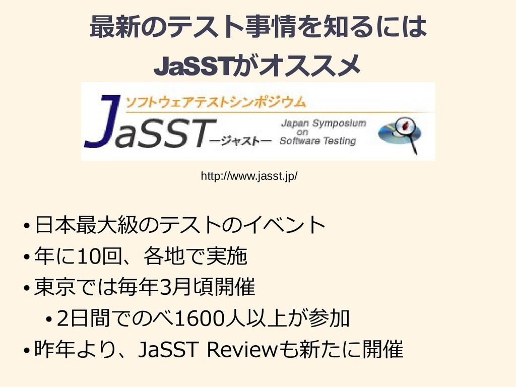 最新しい欠陥を発見のテストをどうやれば良事情を知るにはを知りたいるには JaSSTがオススメ ...