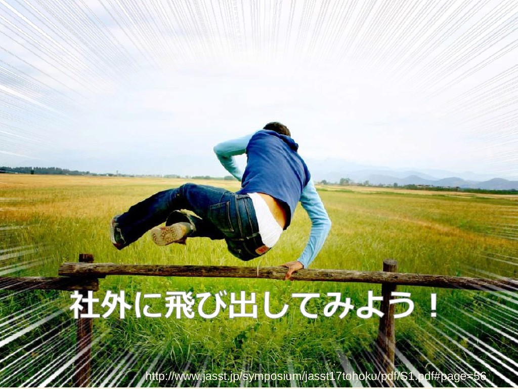 http://www.jasst.jp/symposium/jasst17tohoku/pdf...