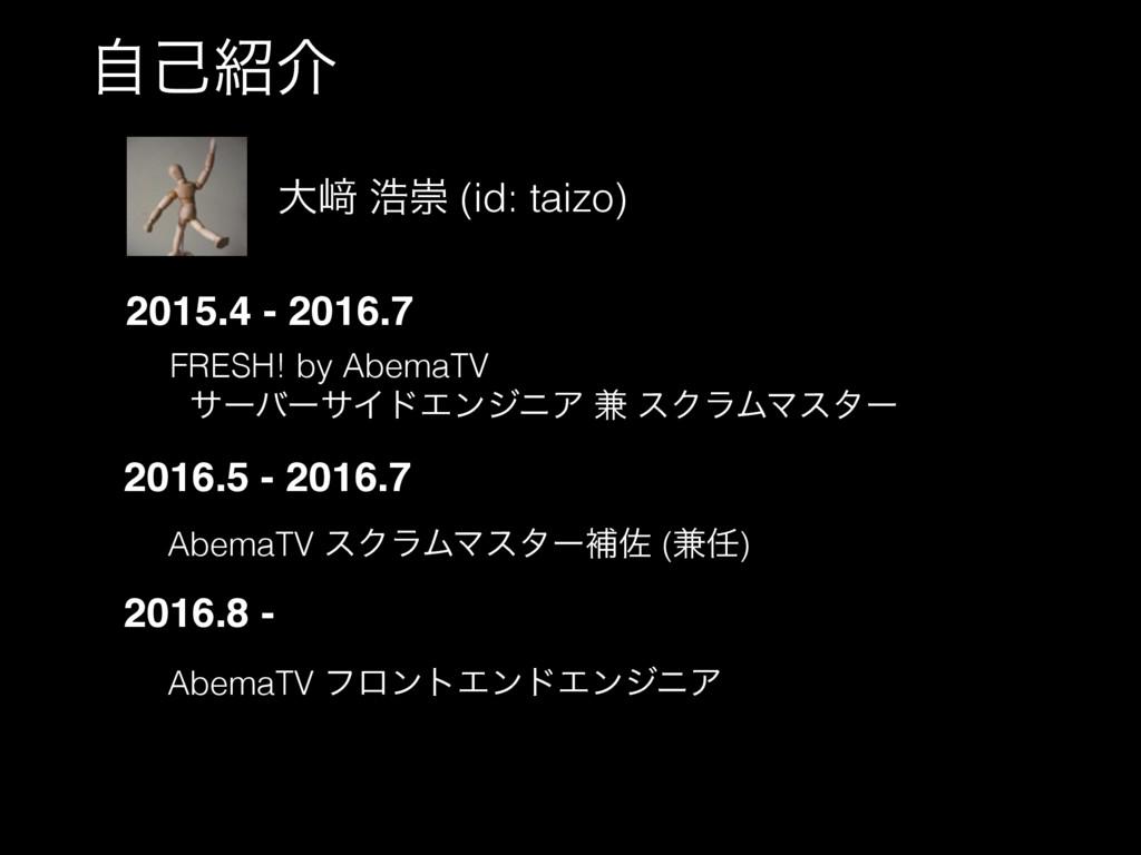 ࣗݾհ 2015.4 - 2016.7 େ㟒 ߒਸ (id: taizo) FRESH! b...