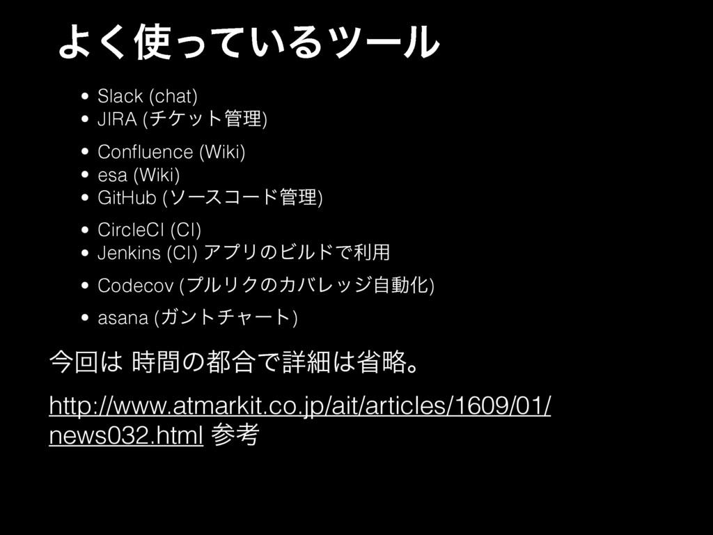 Α͍ͬͯ͘Δπʔϧ • Slack (chat) • JIRA (νέοτཧ) • Con...