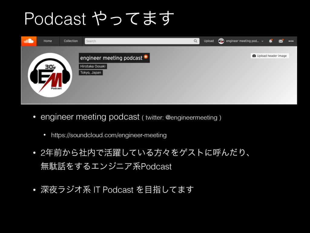 Podcast ͬͯ·͢ • engineer meeting podcast ( twit...