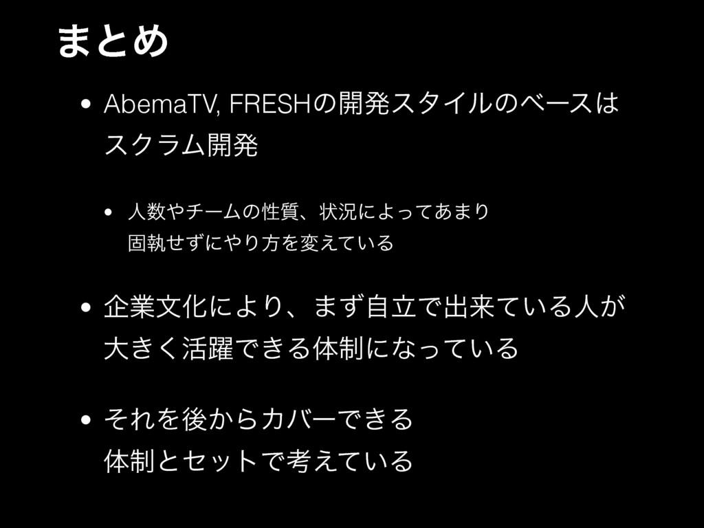 ·ͱΊ • AbemaTV, FRESHͷ։ൃελΠϧͷϕʔε εΫϥϜ։ൃ • ਓν...