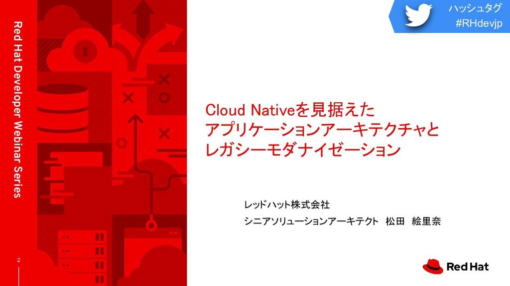 ハッシュタグ #RHdevjp Red Hat Developer Webinar Serie...