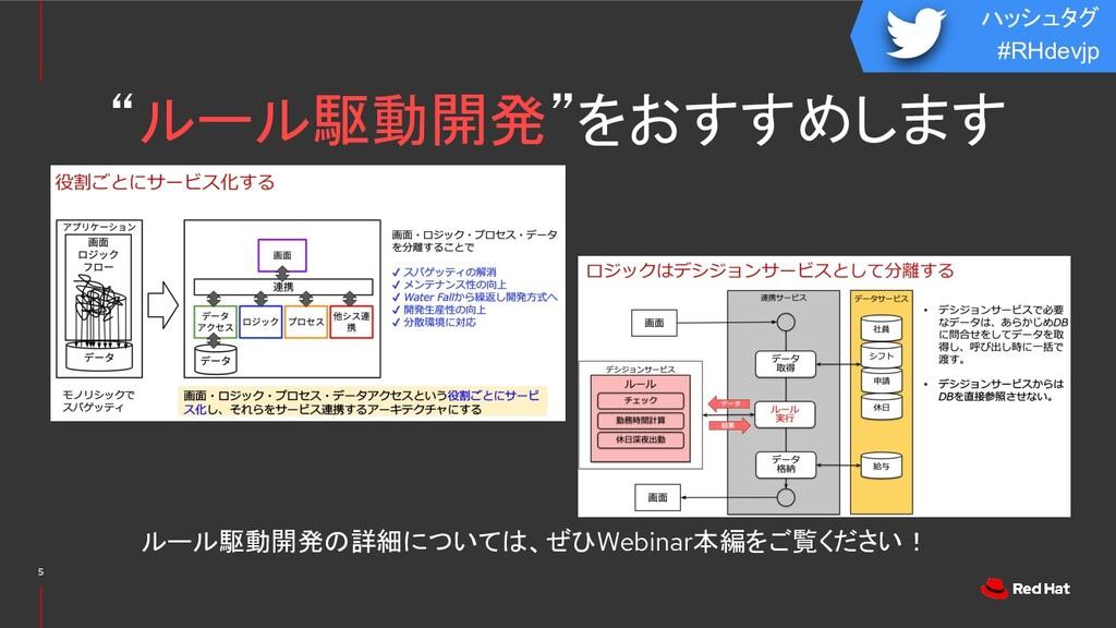 """ハッシュタグ #RHdevjp 5 """"ルール駆動開発""""をおすすめします ルール駆動開発の詳細..."""