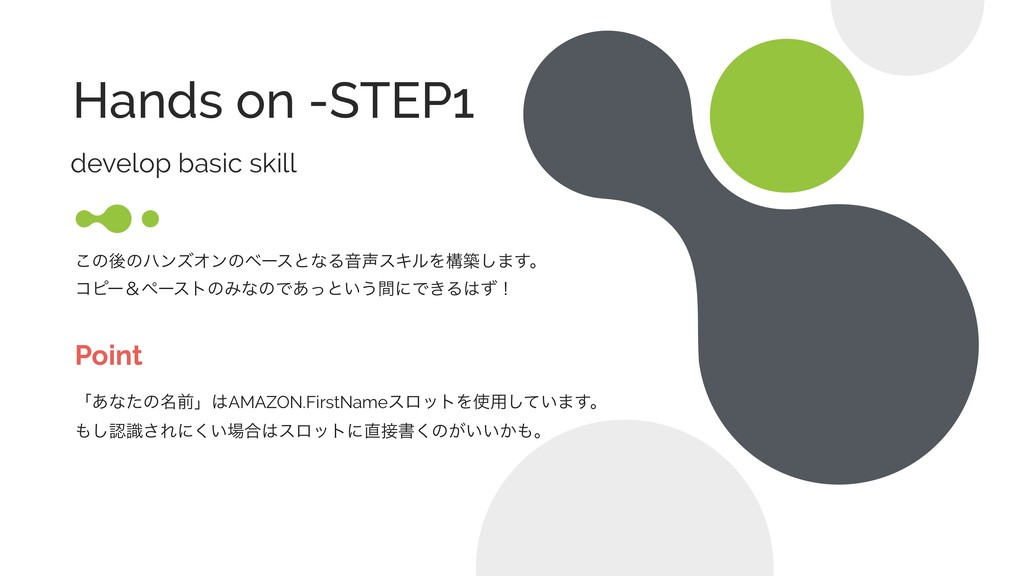 Hands on -STEP1 ͜ͷޙͷϋϯζΦϯͷϕʔεͱͳΔԻεΩϧΛߏங͠·͢ɻ ίϐ...