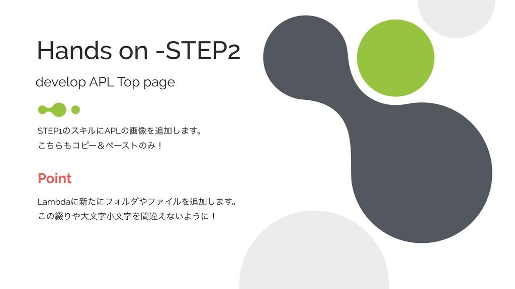 Hands on -STEP2 STEP1ͷεΩϧʹAPLͷը૾ΛՃ͠·͢ɻ ͪ͜Βίϐʔ...