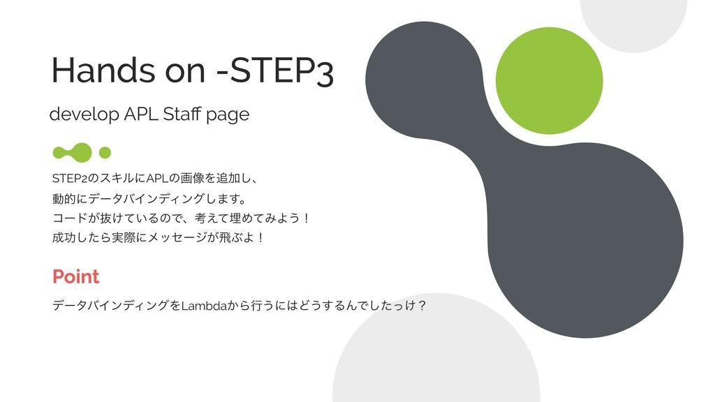 Hands on -STEP3 STEP2ͷεΩϧʹAPLͷը૾ΛՃ͠ɺ ಈతʹσʔλόΠϯ...