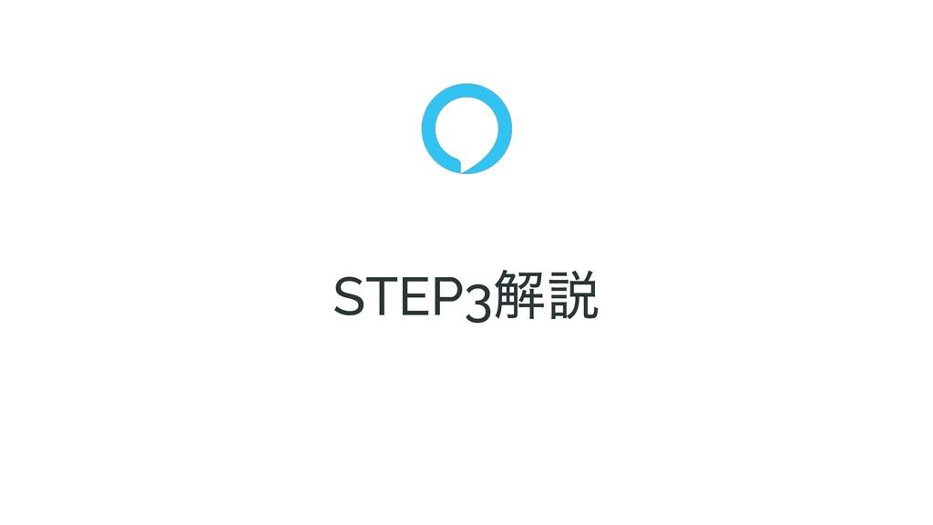 STEP3ղઆ