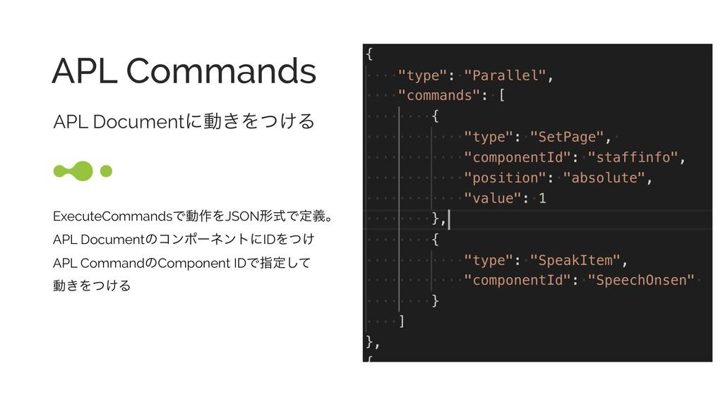 APL Commands ExecuteCommandsͰಈ࡞ΛJSONܗࣜͰఆٛɻ APL ...
