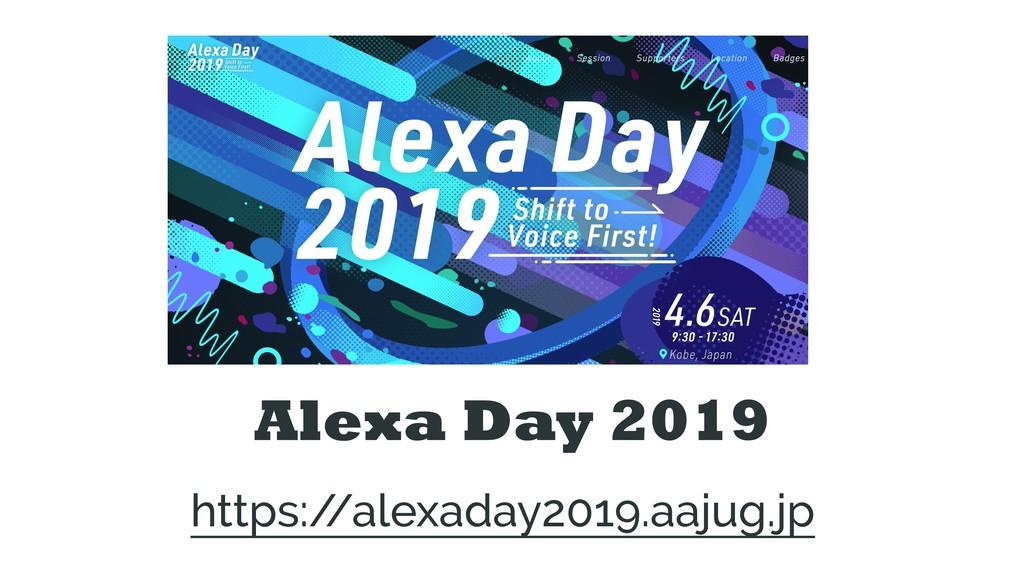 Alexa Day 2019 https:/ /alexaday2019.aajug.jp
