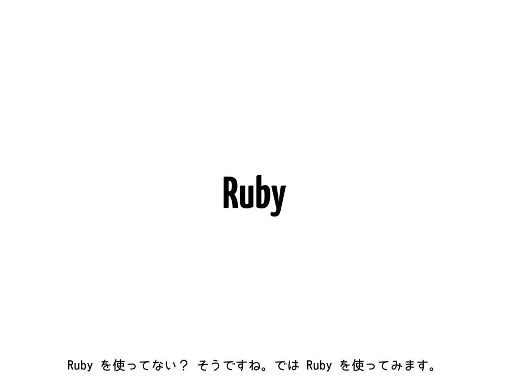 Ruby 3VCZΛͬͯͳ͍ʁͦ͏Ͱ͢ͶɻͰ3VCZΛͬͯΈ·͢ɻ