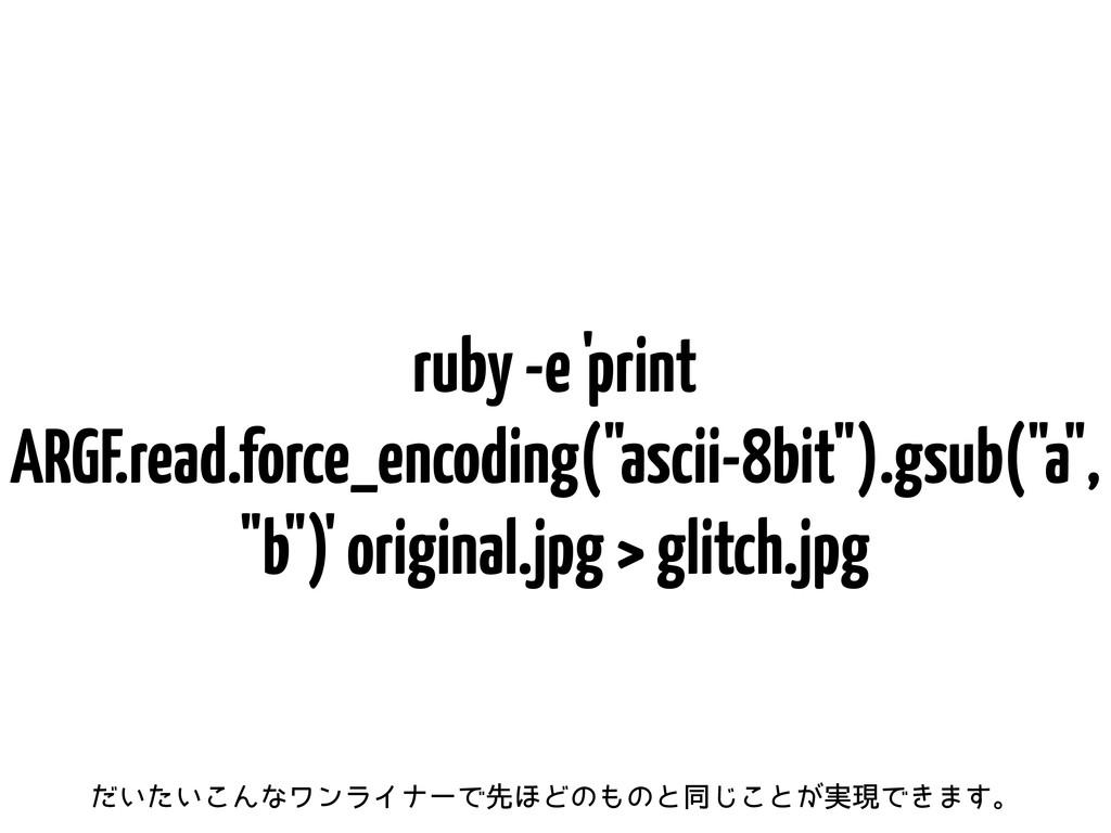 "ruby -e 'print ARGF.read.force_encoding(""ascii-..."