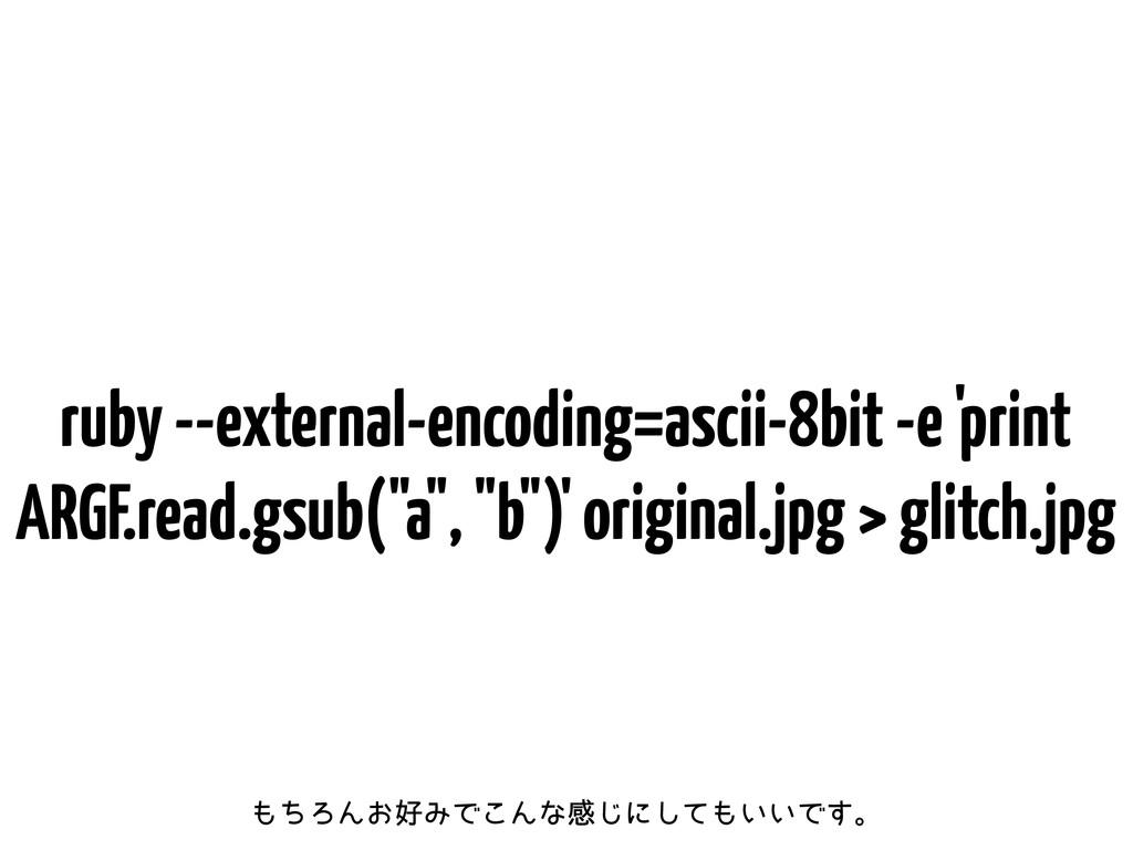 ruby --external-encoding=ascii-8bit -e 'print A...
