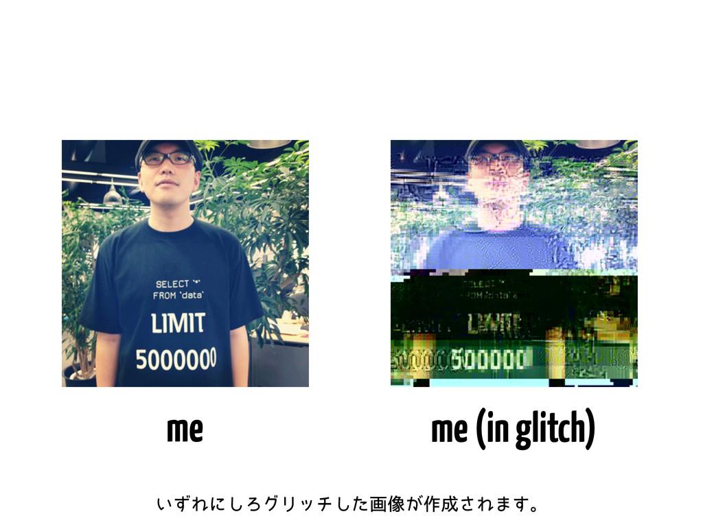 me me (in glitch) ͍ͣΕʹ͠ΖάϦονͨ͠ը૾͕࡞͞Ε·͢ɻ