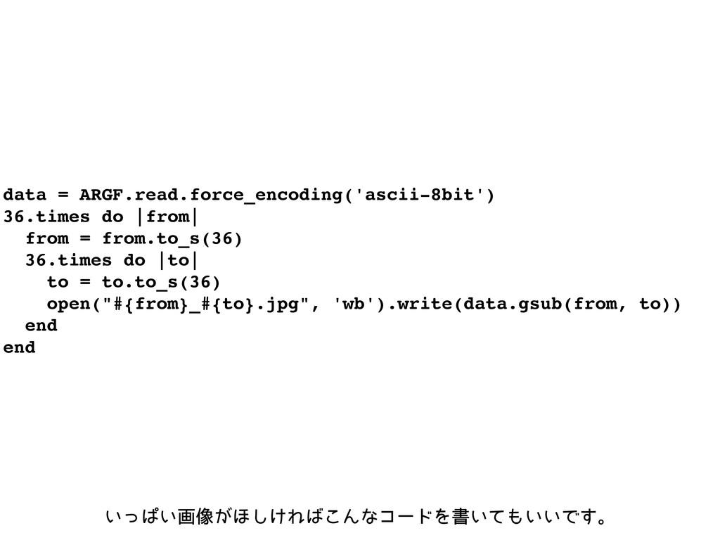 data = ARGF.read.force_encoding('ascii-8bit') 3...