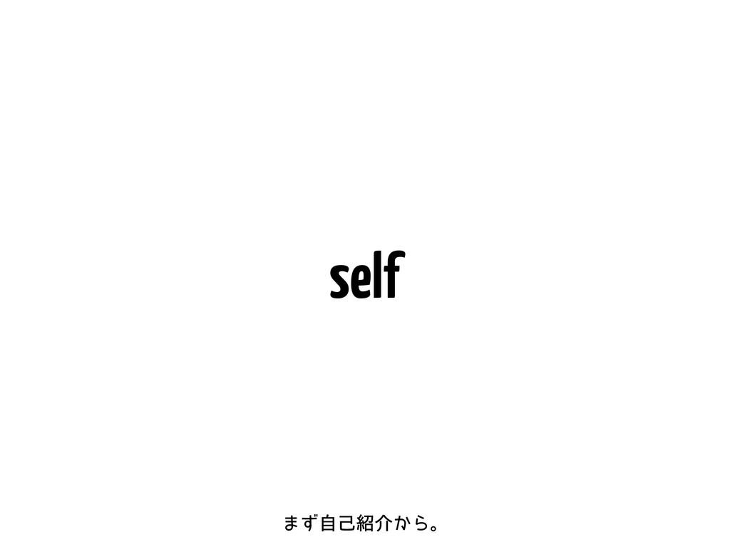 self ·ͣࣗݾհ͔Βɻ
