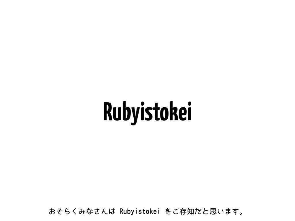 Rubyistokei ͓ͦΒ͘Έͳ͞Μ3VCZJTUPLFJΛ͝ଘͩͱࢥ͍·͢ɻ