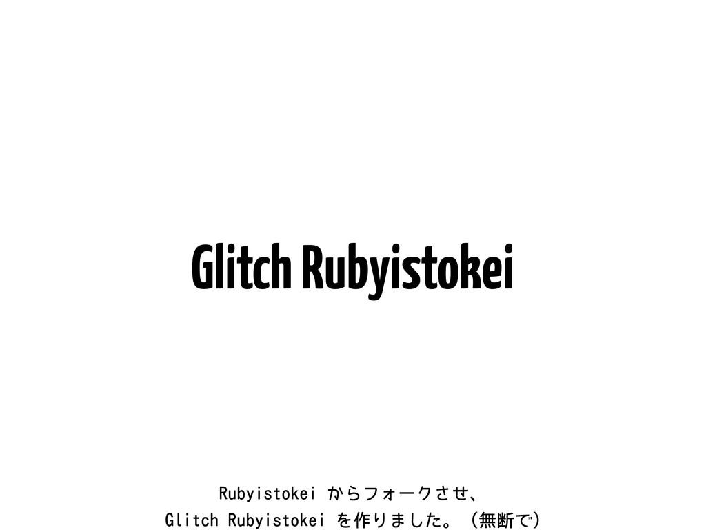 Glitch Rubyistokei 3VCZJTUPLFJ͔ΒϑΥʔΫͤ͞ɺ (MJUDI...