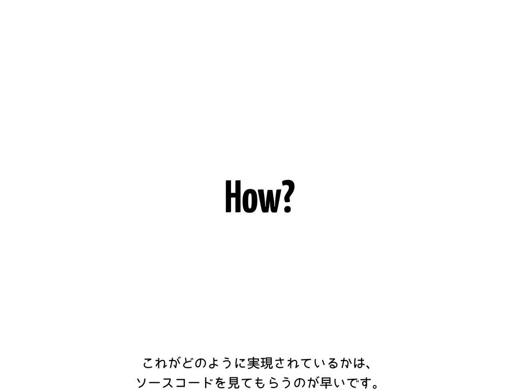 How? ͜Ε͕ͲͷΑ͏ʹ࣮ݱ͞Ε͍ͯΔ͔ɺ ιʔείʔυΛݟͯΒ͏ͷ͕ૣ͍Ͱ͢ɻ