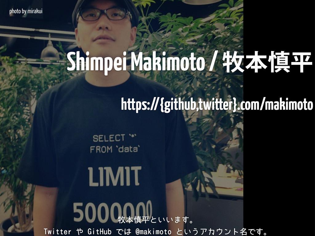 Shimpei Makimoto / ຊ৻ฏ https://{github,twitter...
