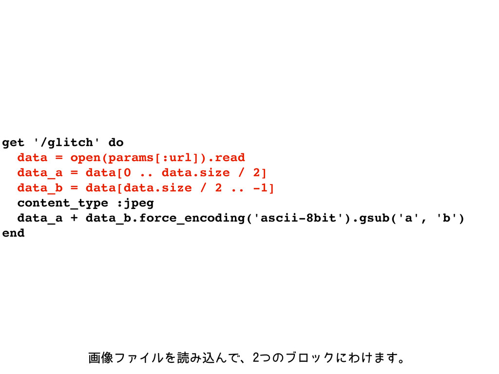 get '/glitch' do data = open(params[:url]).read...