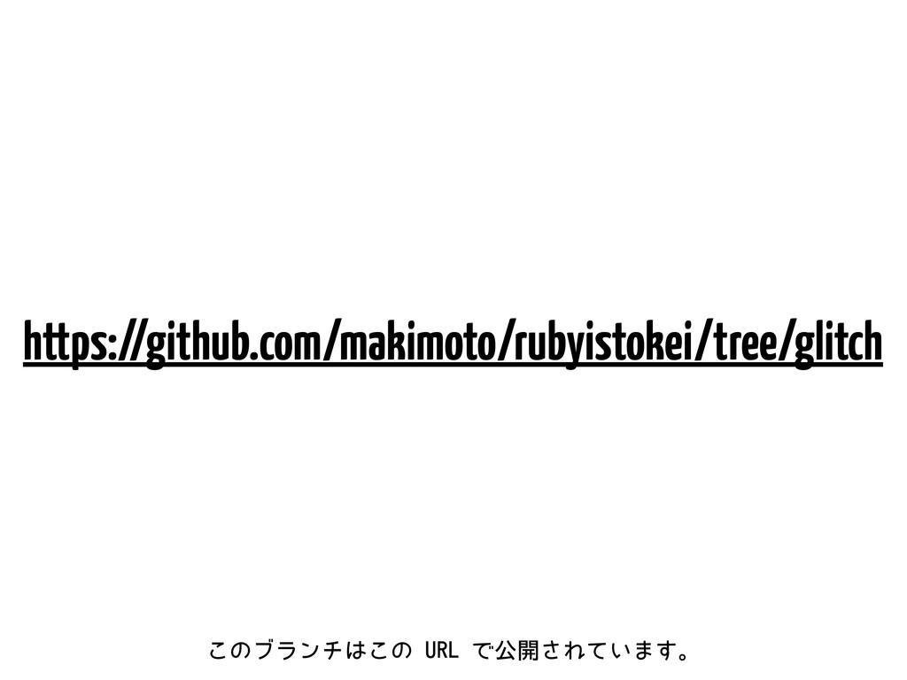 https://github.com/makimoto/rubyistokei/tree/gl...