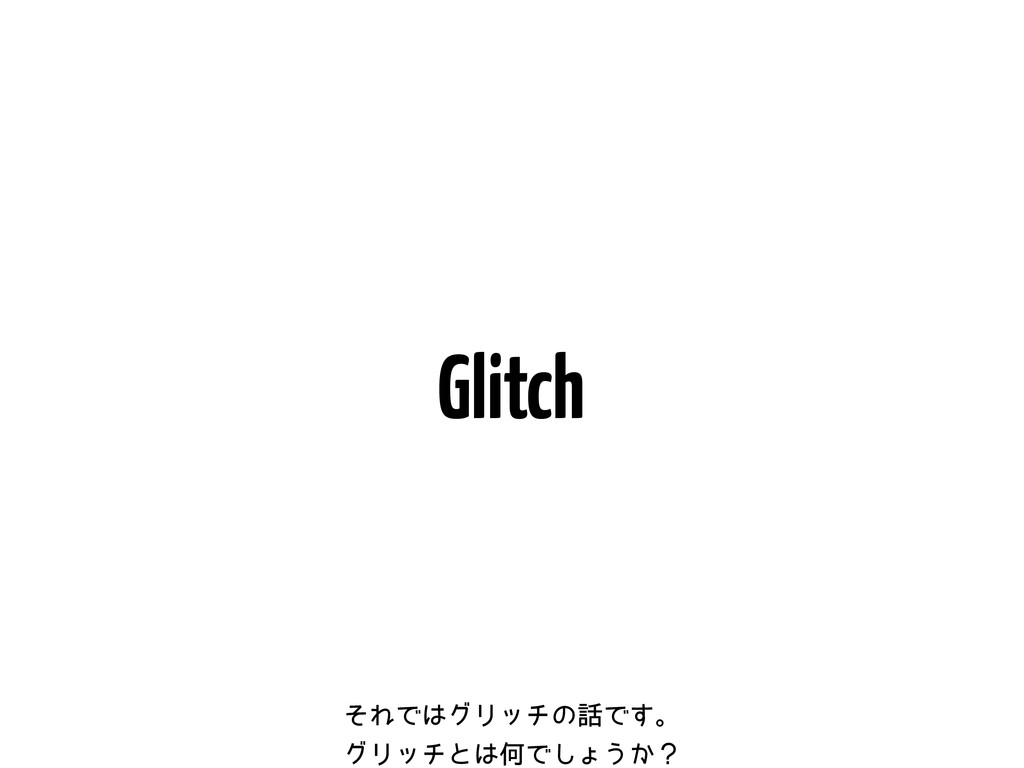 Glitch ͦΕͰάϦονͷͰ͢ɻ άϦονͱԿͰ͠ΐ͏͔ʁ