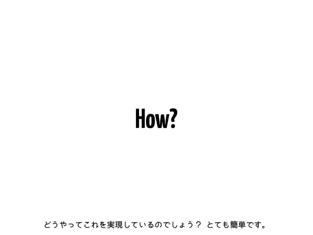 How? Ͳ͏ͬͯ͜ΕΛ࣮ݱ͍ͯ͠ΔͷͰ͠ΐ͏ʁͱͯ؆୯Ͱ͢ɻ