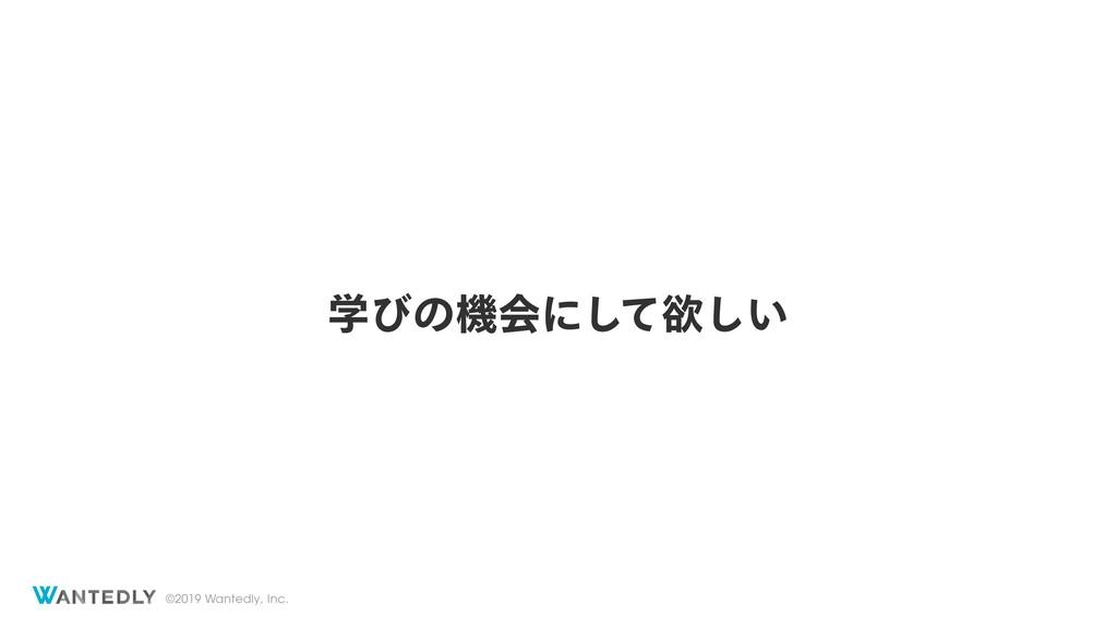 ©2019 Wantedly, Inc. ֶͼͷػձʹͯ͠ཉ͍͠