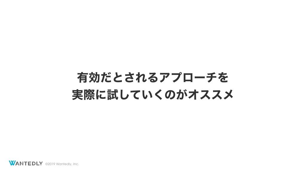 ©2019 Wantedly, Inc. ༗ޮͩͱ͞ΕΔΞϓϩʔνΛ ࣮ࡍʹࢼ͍ͯ͘͠ͷ͕Φ...