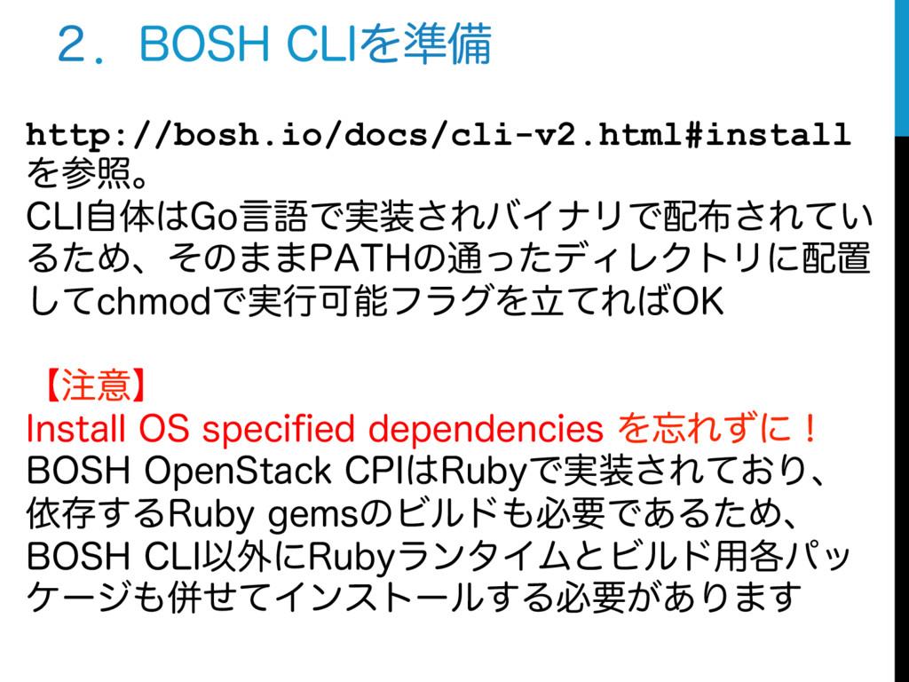̎ɽ#04)$-*Λ४උ http://bosh.io/docs/cli-v2.html#...