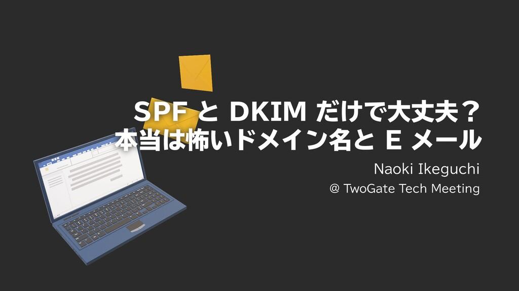SPF と DKIM だけで大丈夫? 本当は怖いドメイン名と E メール Naoki Ikeg...